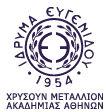 Logo Eugenides Foundation (Greece)